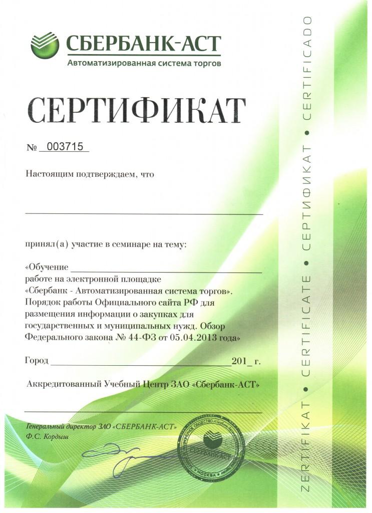 big_sertifikat