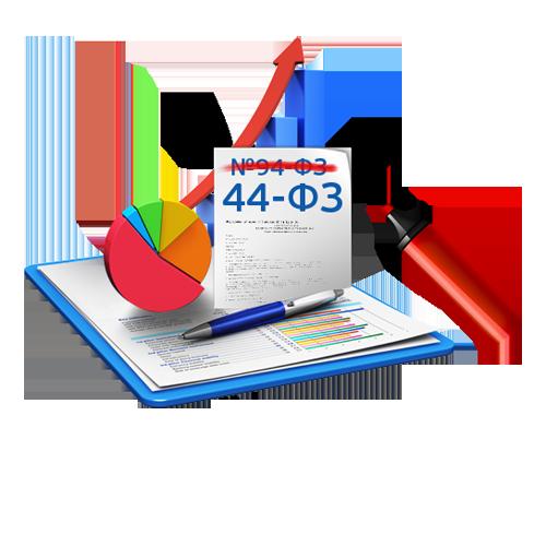 Повышение квалификации Заказчиков по Контрактной системе 44-ФЗ за 120 и 144 часа!