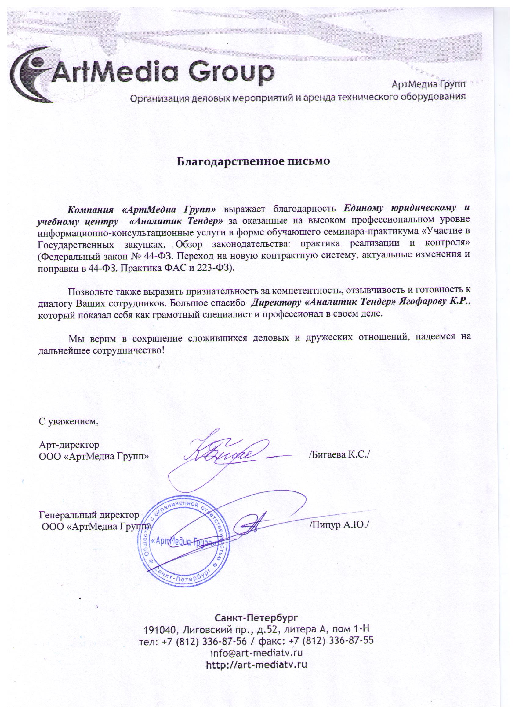 ООО «АртМедиа Групп»