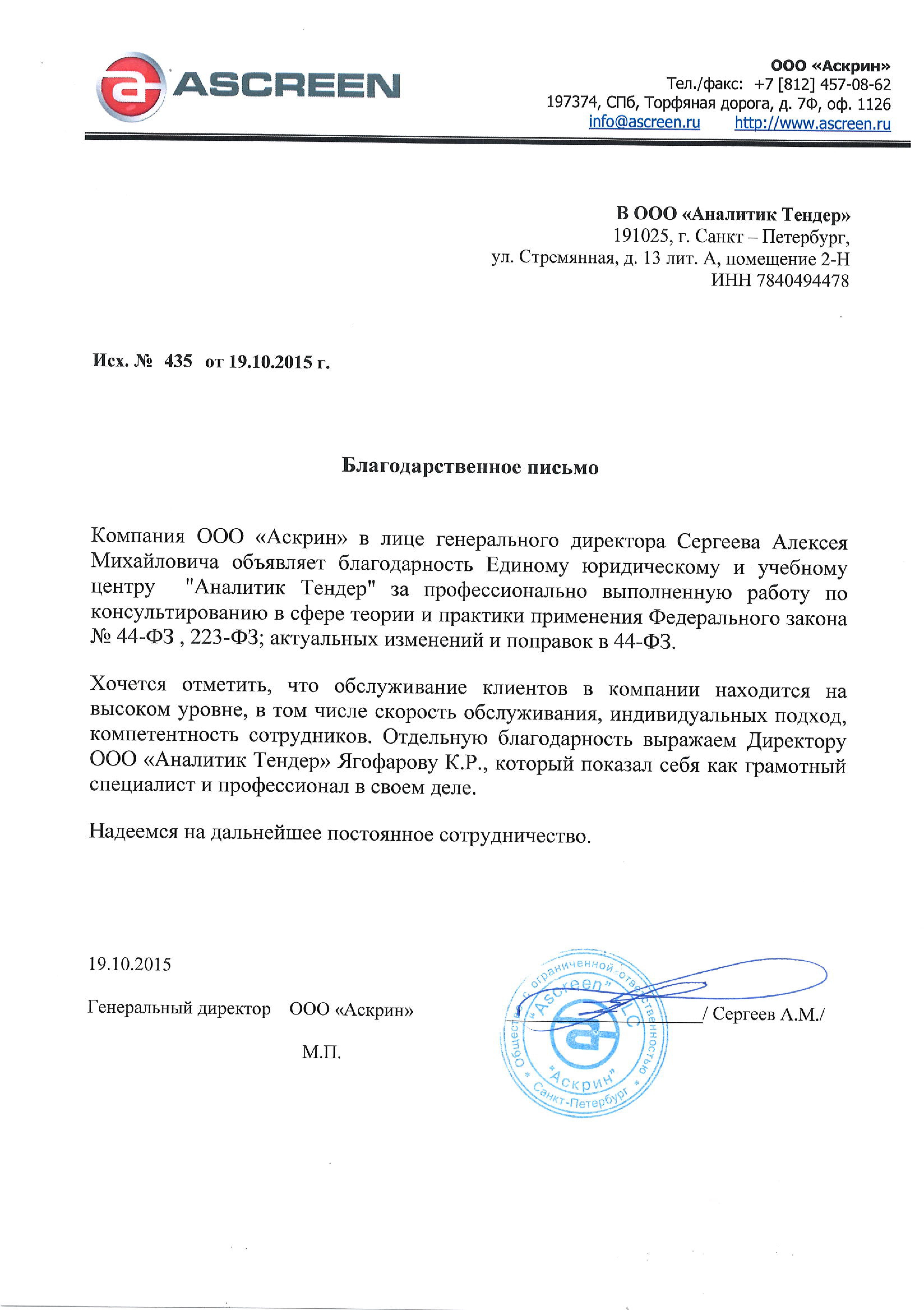 ООО «Аскрин»